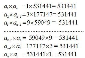 ⏩Producto de los Términos de una Progresión Geométrica ...